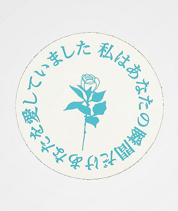 By Samii Ryan Rose Kanji Sticker