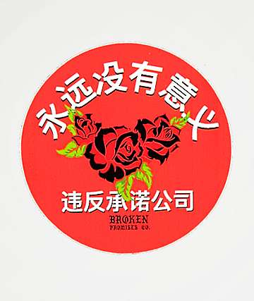 Broken Promises Import Round Sticker